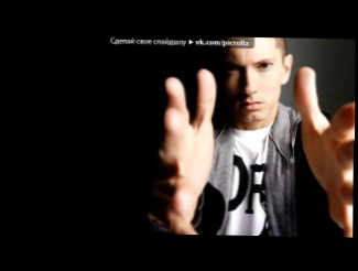 «Eminem )))» под музыку Tom Kaulitz & Eminem - Do You Wanna Fuck Me. Picrolla