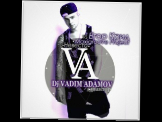 Егор Крид vs Maxigroove Project - Невеста DJ Vadim Adamov Mush Up