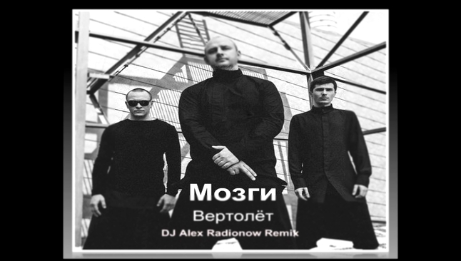 Mozgi - Вертолёт (DJ Alex Radionow Radio Edit Remix)
