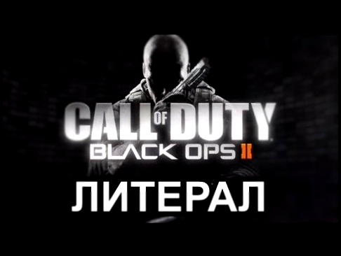 Литерал (Literal) Call Of Duty: Black Ops 2