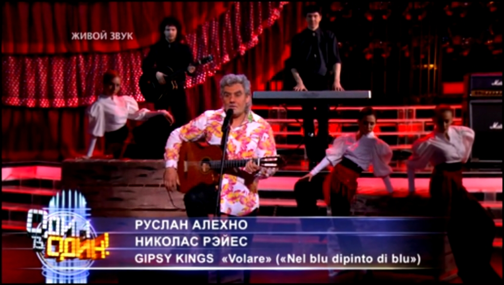 услан Алехно - Gypsy Kings (Volar