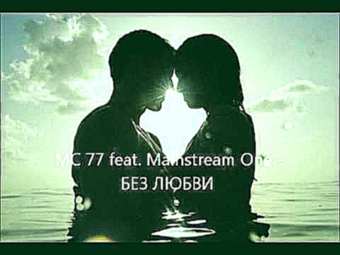 MC 77 feat. Mainstream One - БЕЗ ЛЮБВИ