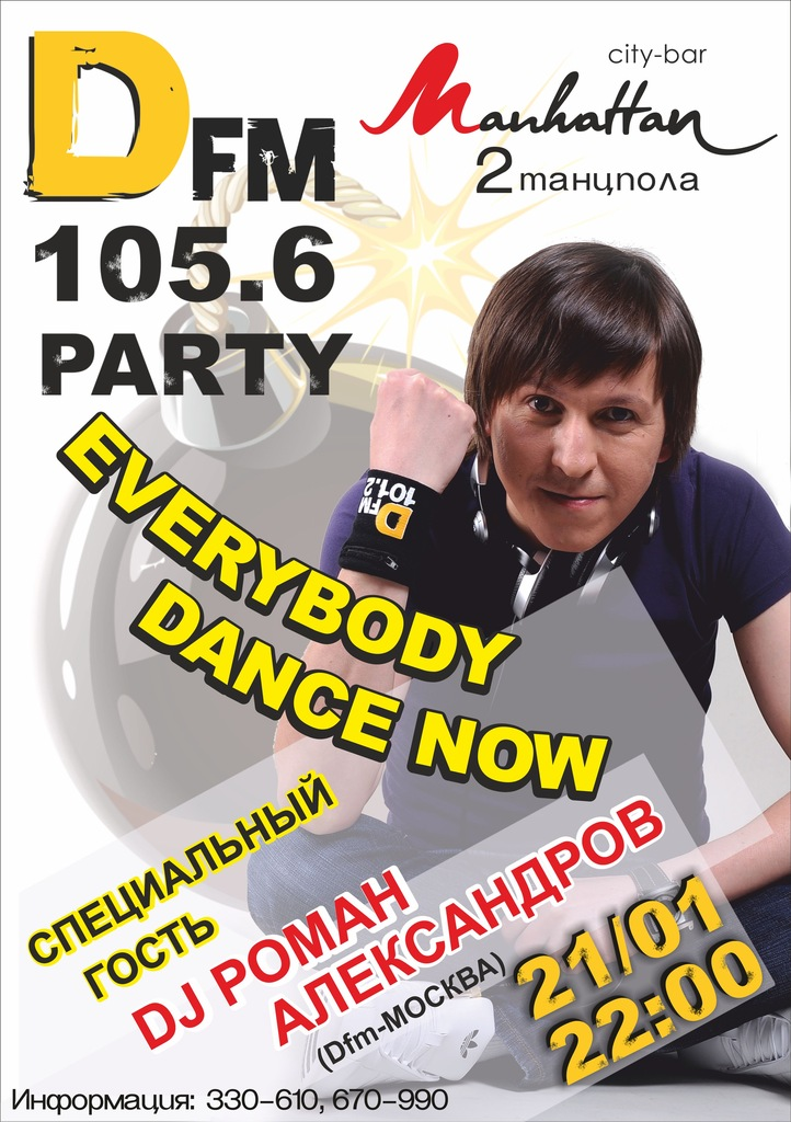 80-90-е годы - Everybody Dance Now