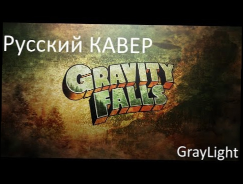 Gravity Falls Theme - Original Lyrics by Lizz - русский кавер [GrayLight]