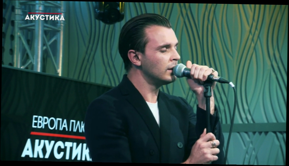 Hurts - Somebody to Die For @Европа Плюс Акустика