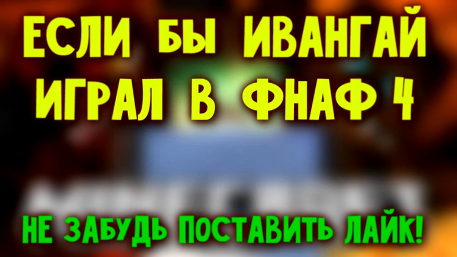 Если бы ИВАНГАЙ играл в Five Nights at Freddy's 4 - Minecraft Machinima