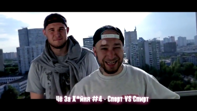 Чё За Х*йня #4 - Спорт VS Спирт (Джиган, Rick Ross, Schokk, Noize MC)