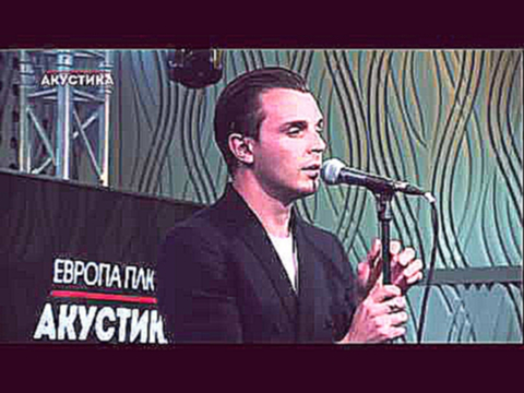 Hurts   Somebody to Die For @Европа Плюс Акустика