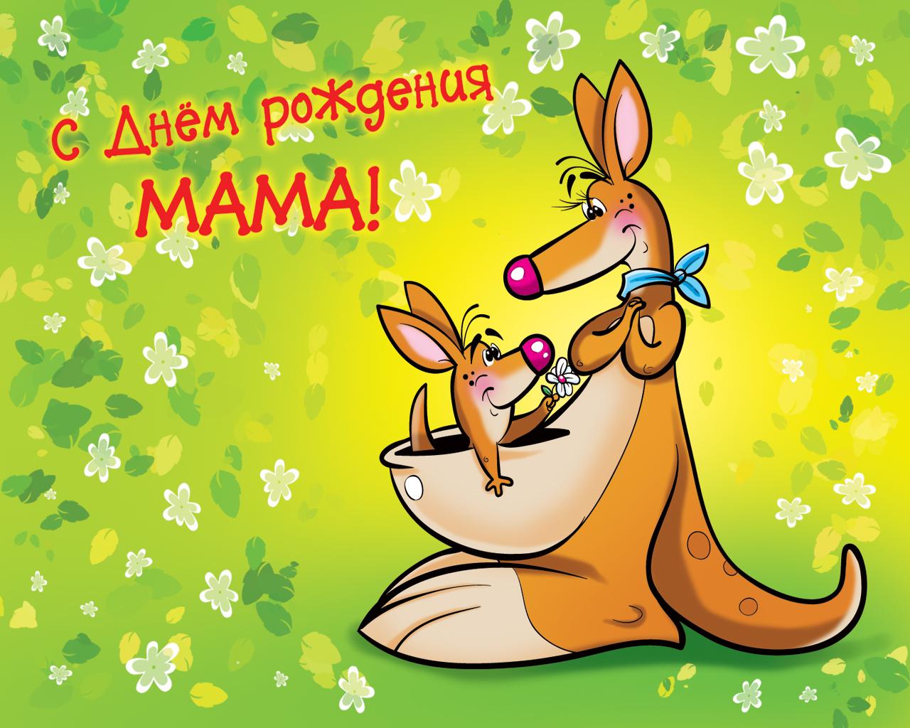 Поздравление с днём рождения маме от дочки картинки